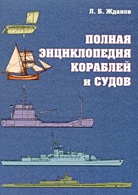 Л. Б. Жданов Полная энциклопедия кораблей и судов