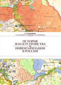 История землеустройства и инвентаризации в России