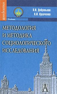 Методология и методика социологического исследования