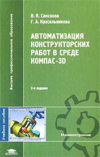 Автоматизация конструкторских работ в среде Компас-3D. Учебное пособие