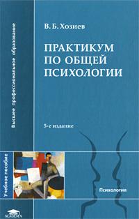 Практикум по общей психологии