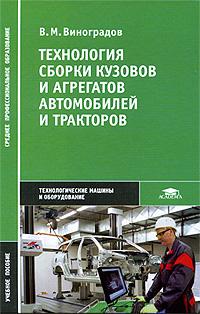Технология сборки кузовов и агрегатов автомобилей и тракторов
