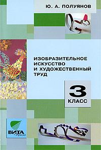 Изобразительное искусство и художественный труд. 3 класс