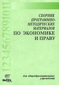 Сборник программно-методических материалов по экономике и праву для общеоброазовательных учреждений