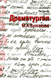 Драматургия М. А. Булгакова