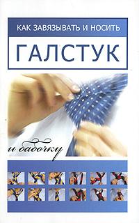 Как завязывать и носить галстук и бабочку ( 978-5-17-058741-4, 978-5-271-23484-2, 3 8068 7473 5 )