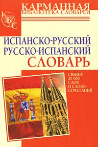 Испанско-русский, русско-испанский словарь ( 978-5-17-060865-2, 978-5-271-24533-6 )