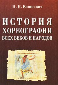 История хореографии всех веков и народов