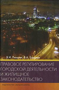 Zakazat.ru Правовое регулирование городской деятельности и жилищное законодательство. В. И. Римшин, В. А. Греджев
