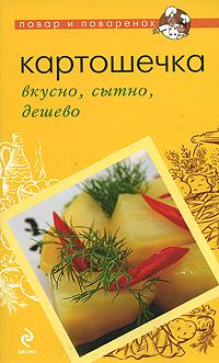 Картошечка. Вкусно, сытно, дешево ( 978-5-699-36405-3 )