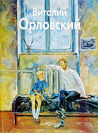 Виталий Орловский