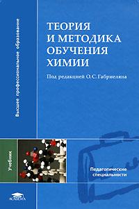 Теория и методика обучения химии