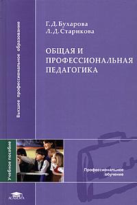 Общая и профессиональная педагогика