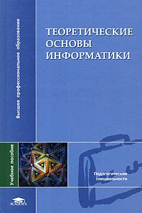 Теоретические основы информатики