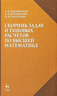 Сборник задач и типовых расчетов по высшей математике