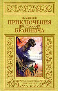 Приключения профессора Браннича. Э. Маевский