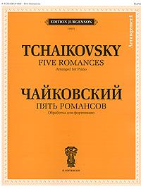 Чайковский. Пять романсов. Обработка для фортепиано