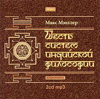 Шесть систем индийской философии (аудиокнига MP3 на 2 CD)