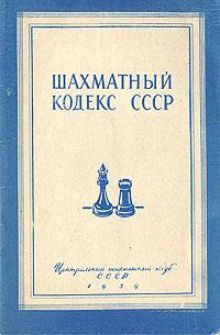 Шахматный кодекс СССР.