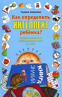 Как определить интеллект ребенка?