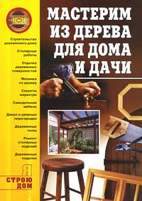 Мастерим из дерева для дома и дачи ( 978-5-17-059444-3 )