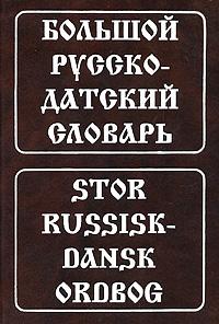 Большой русско-датский словарь / Stor Russisk-Dansk Ordbog