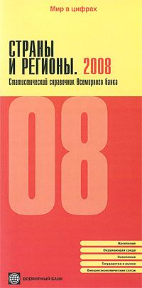 Страны и регионы. 2008. Статистический справочник Всемирного банка