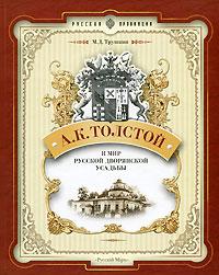А. К. Толстой и мир русской дворянской усадьбы