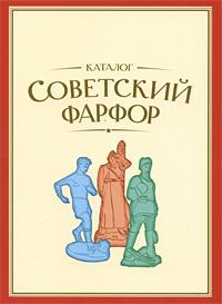 Советский фарфор. Каталог
