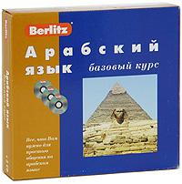 Berlitz. Арабский язык. Базовый курс (+ 3 CD)
