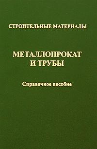 Металлопрокат и трубы. Справочное пособие