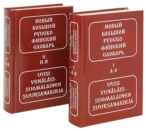 Новый большой русско-финский словарь / Uusi venalais-suomalainen suursanakirja (комплект из 2 книг)