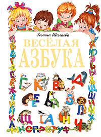 Веселая азбука12296407Впервые в нашей стране - новая уникальная методика изучения алфавита! Ваш ребенок за короткий срок не только выучит все буквы, но и научится правильно произносить звуки и писать слова. Множество развивающих игр, приведенных в нашей азбуке, помогут Вам развить и закрепить знания Вашего ребенка.