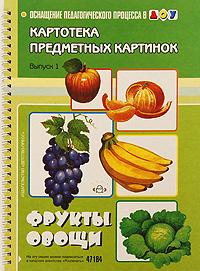 Картотека предметных картинок. Выпуск 1. Фрукты, овощи
