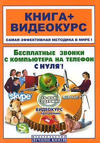 Бесплатные звонки с компьютера на телефон с нуля! Skype и SIPNET (+ CD-ROM)