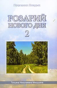 Т. Н. Микушина Розарий Нового Дня - 2