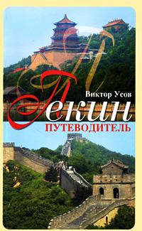 Пекин. Путеводитель ( 978-5-271-23995-3, 978-5-7390-2262-2 )