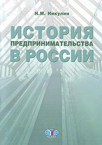 История предпринимательства в России