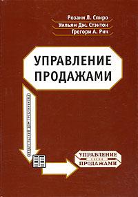 Управление продажами. Розанн Л. Спиро, Уильям Дж. Стэнтон, Грегори А. Рич