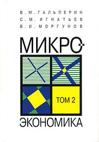 Микроэкономика. В 3 томах. Том 2