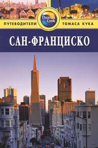 Сан-Франциско. Путеводитель. Найджел Тисдалл