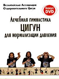 Лечебная гимнастика Цигун для нормализации давления (+ DVD-ROM)