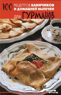 100 рецептов блинчиков и домашней выпечки для гурманов