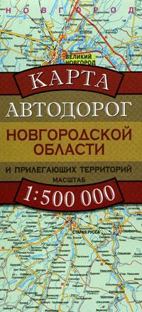 Карта автодорог Новгородской области и прилегающих территорий ( 978-5-17-070981-6 )