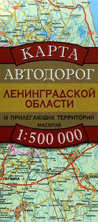 Бушнев А. Н. Карта автодорог Ленинградской области и прилегающих территорий куплю дачу в ленинградской области на авито