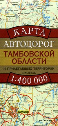 Карта автодорог Тамбовской области и прилегающих территорий ( 978-5-287-00633-4, 978-5-271-24715-6, 978-5-17-061169-0 )