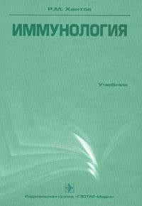 Иммунология (+ CD-ROM)