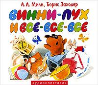 Винни-Пух и все-все-все (аудиокнига MP3)12296407Винни-Пух - довольно толстый медвежонок - больше всего на свете любит поесть. А кроме этого он сочиняет песенки, пыхтелки, сопелки и кричалки на все случаи жизни. Многие из них ты знаешь по мультфильмам про Винни. Но друзья - Кристофер Робин, Пятачок, Иа-Иа, Кролик, Тигра, Кенга и Ру - любят его не за это. Пусть Винни-Пух не очень сообразительный медвежонок, зато каждое безвыходное положение, в которое он попадает, превращается в настоящее приключение для всех-всех-всех!