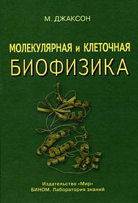 М. Джаксон Молекулярная и клеточная биофизика