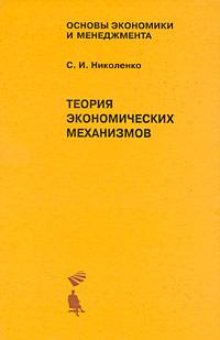 Теория экономических механизмов
